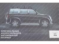 Каталог оригинальных аксессуаров УАЗ ПАТРИОТ (3163-00-4701014-00)